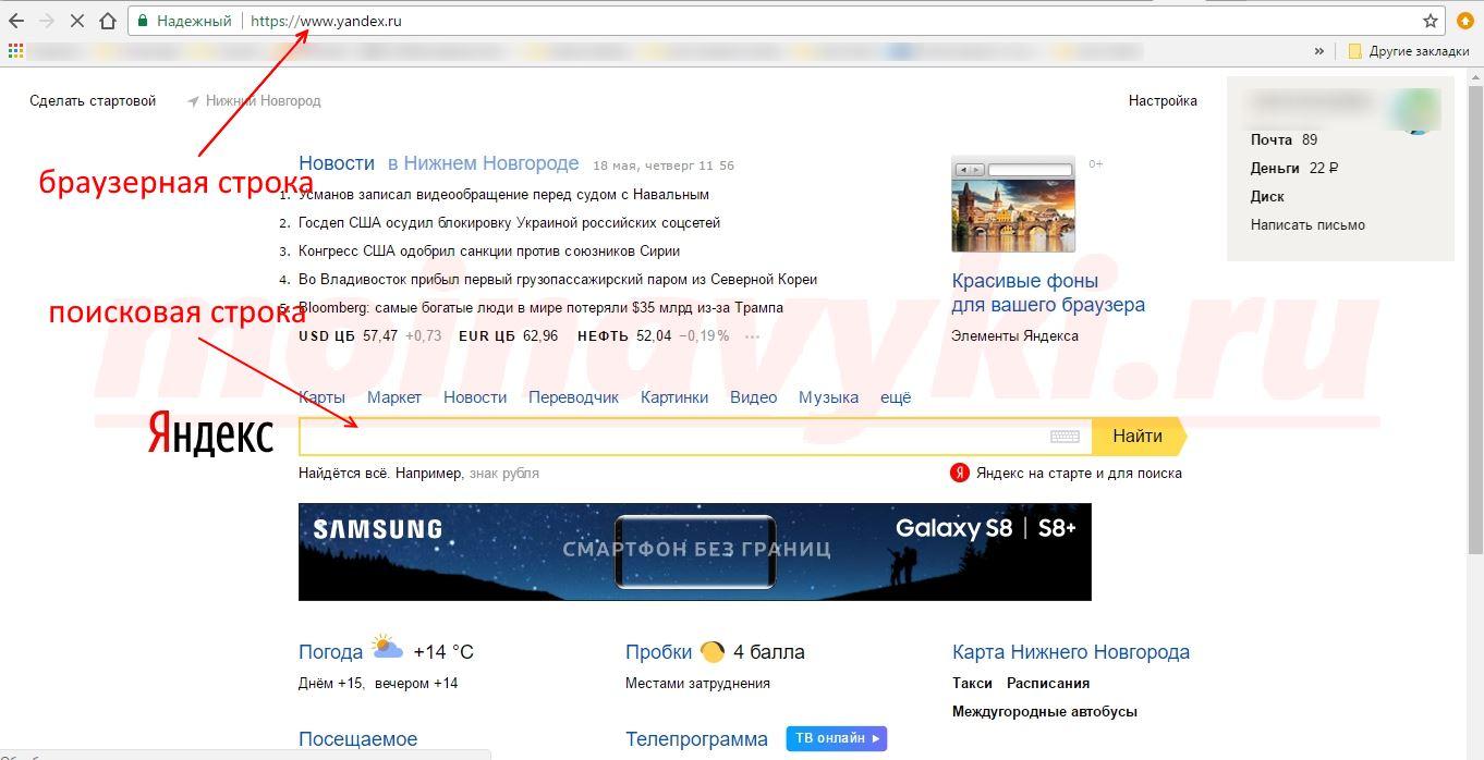 Как сделать поисковую строку на своем сайте 189