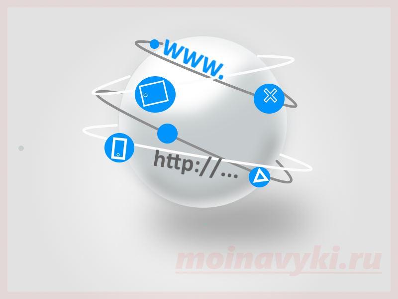всемирный интернет