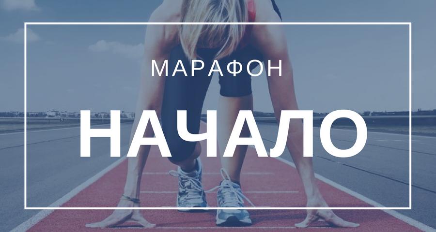 марафон начало