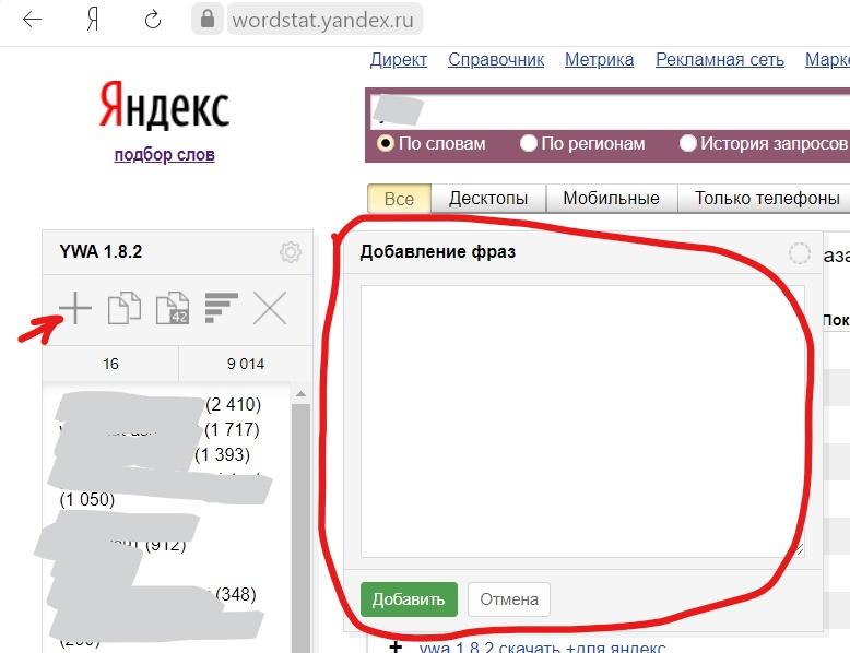 добавление фраз вручную в яндекс вордстат ассистент