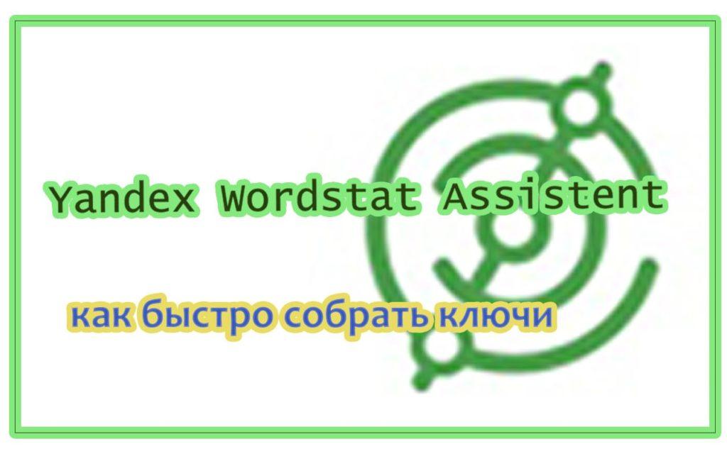 как установить Яндекс вордстат ассистент