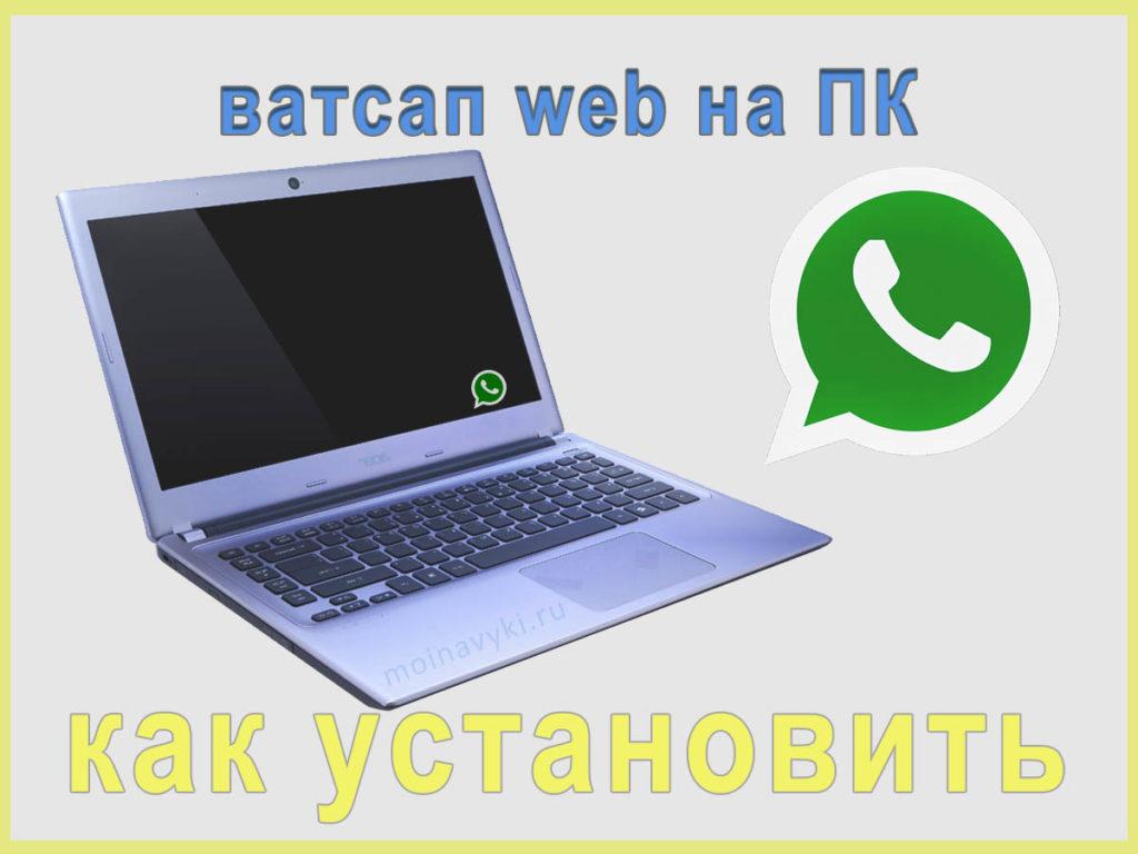 ватсап веб на ПК