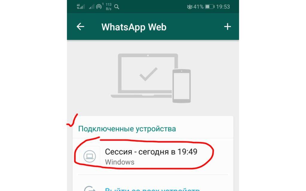 соединение ватсап телефона с компьютером