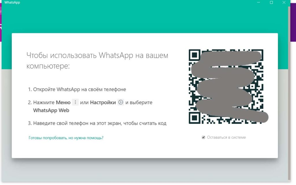QR-код ватсапа